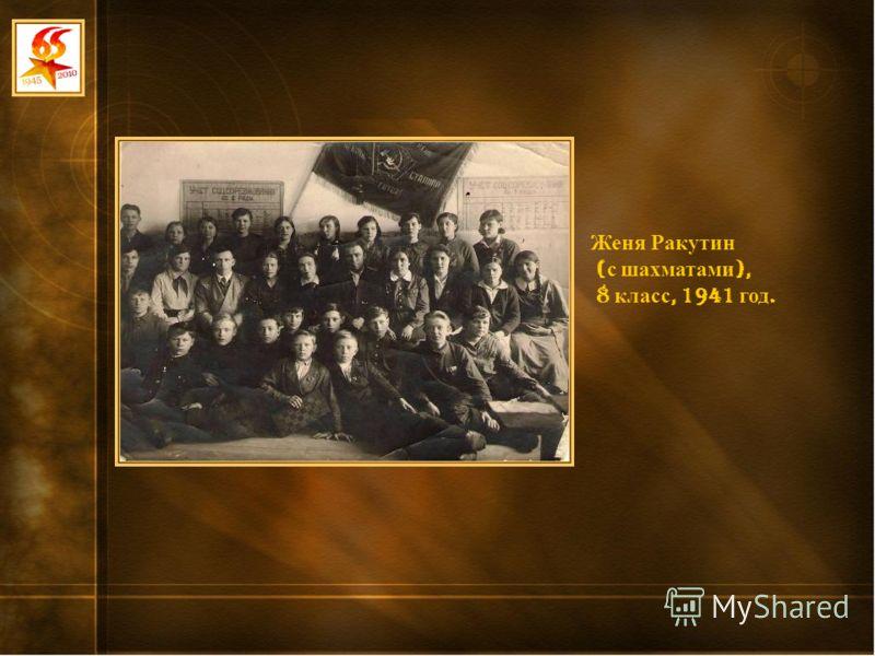 Женя Ракутин ( с шахматами ), 8 класс, 1941 год.
