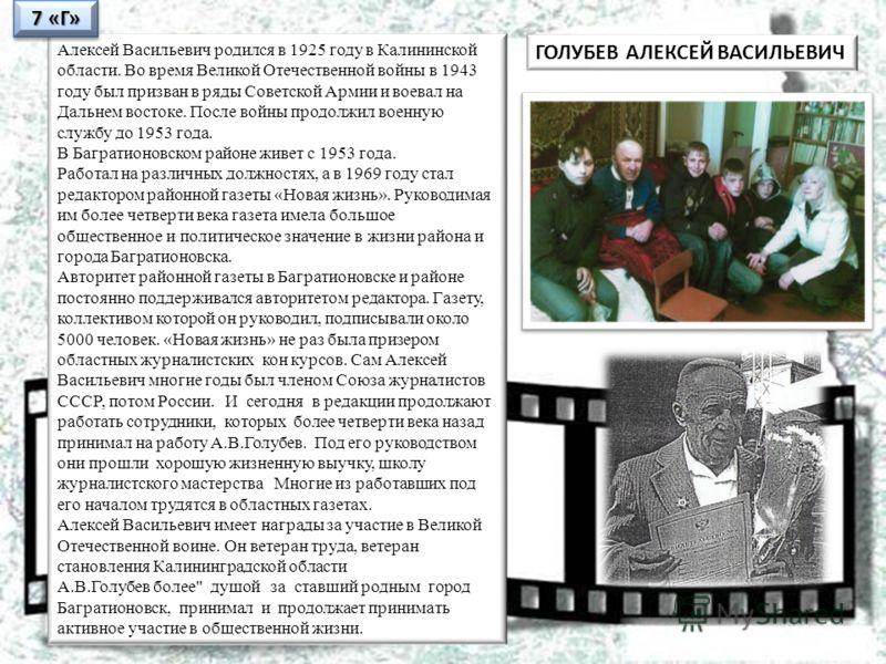 Алексей Васильевич родился в 1925 году в Калининской области. Во время Великой Отечественной войны в 1943 году был призван в ряды Советской Армии и воевал на Дальнем востоке. После войны продолжил военную службу до 1953 года. В Багратионовском районе