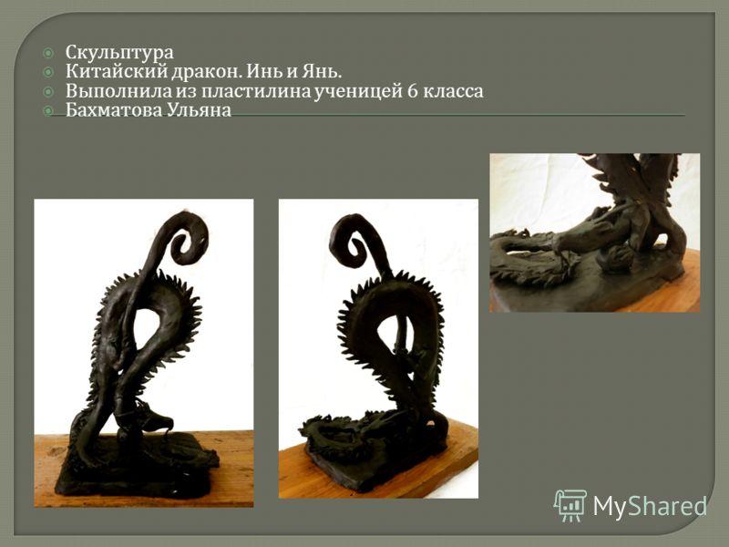 Скульптура Китайский дракон. Инь и Янь. Выполнила из пластилина ученицей 6 класса Бахматова Ульяна