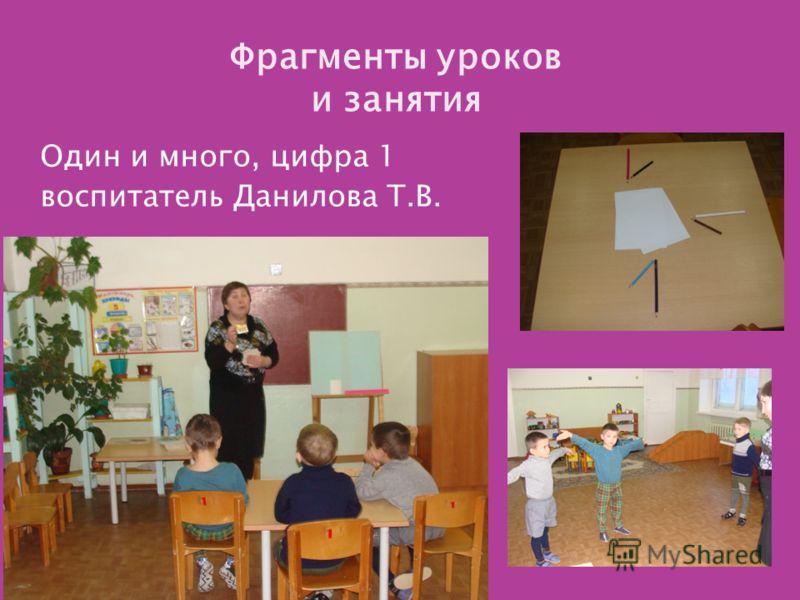 Фрагменты уроков и занятия Один и много, цифра 1 воспитатель Данилова Т.В.
