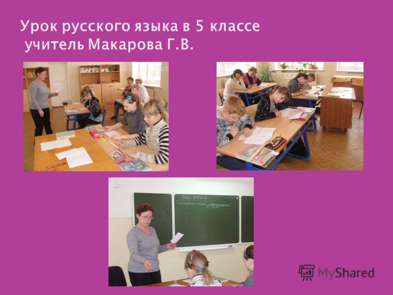 Урок русского языка в 5 классе учитель Макарова Г.В.
