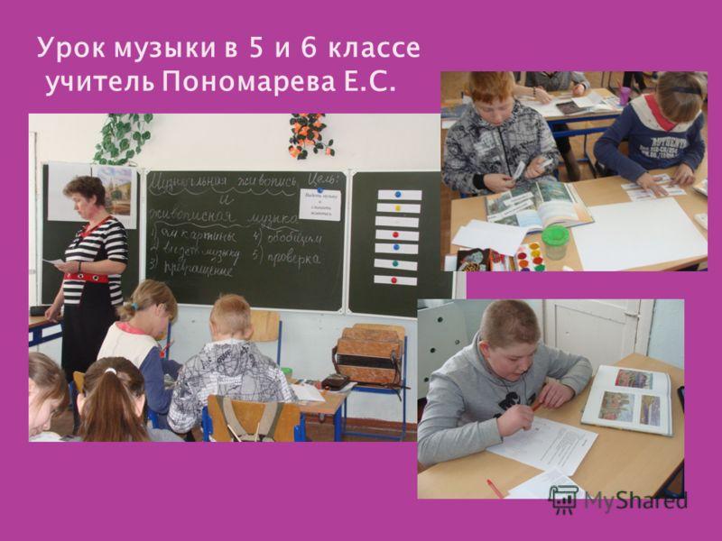 Урок музыки в 5 и 6 классе учитель Пономарева Е.С.