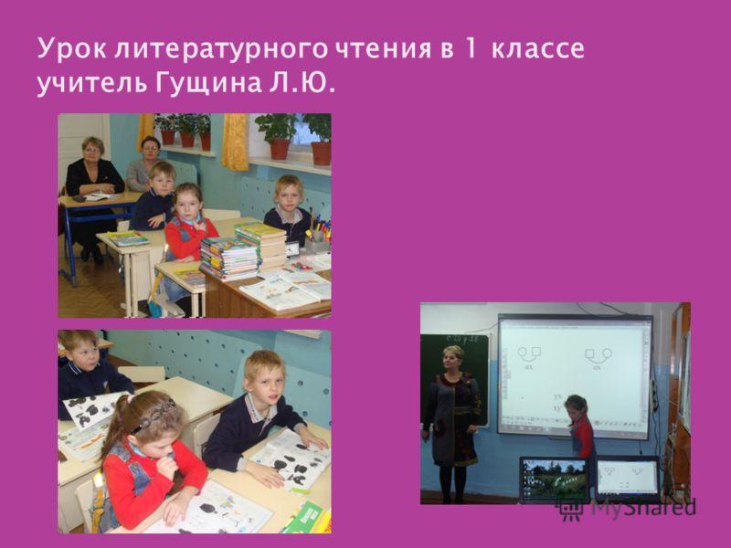 Урок литературного чтения в 1 классе учитель Гущина Л.Ю.