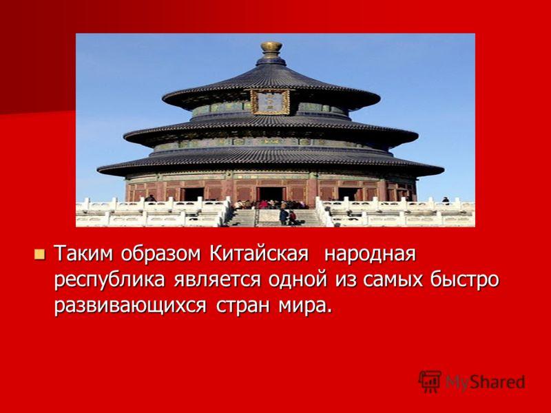 Таким образом Китайская народная республика является одной из самых быстро развивающихся стран мира. Таким образом Китайская народная республика является одной из самых быстро развивающихся стран мира.