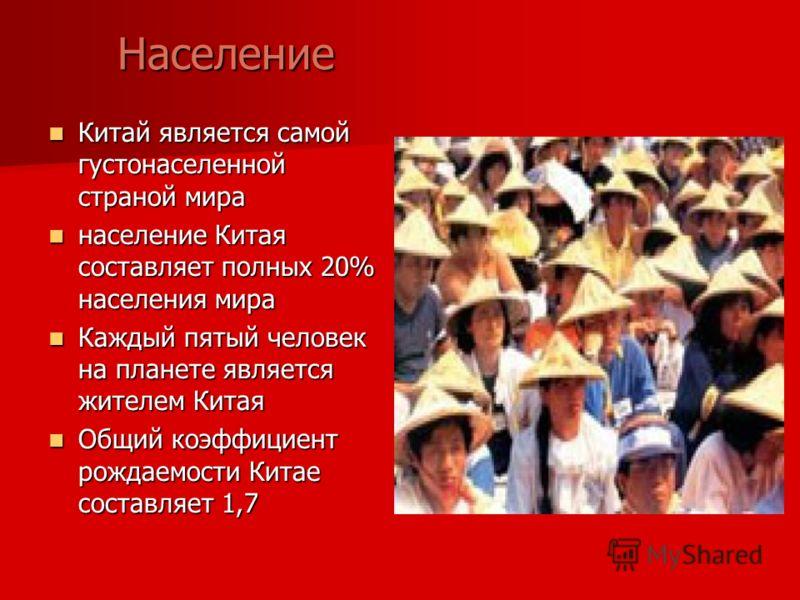 Население Население Китай является самой густонаселенной страной мира Китай является самой густонаселенной страной мира население Китая составляет полных 20% населения мира население Китая составляет полных 20% населения мира Каждый пятый человек на
