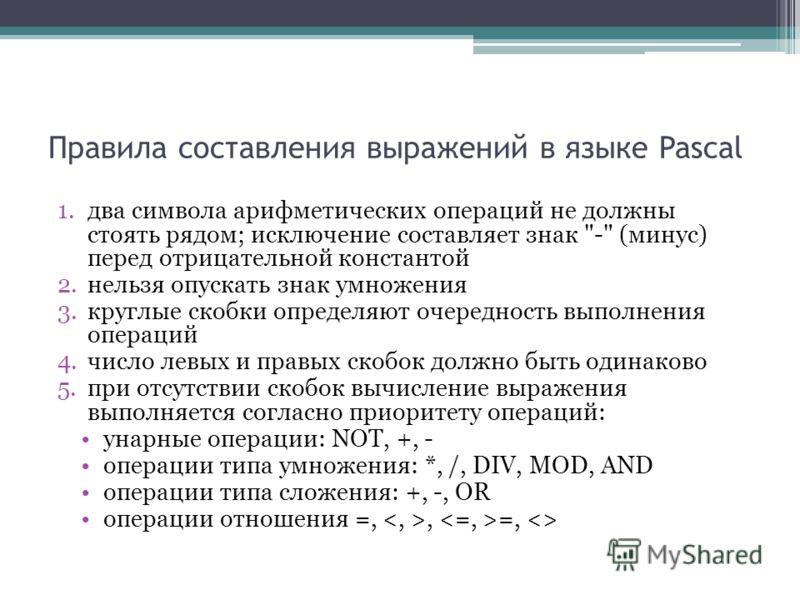 Правила составления выражений в языке Pascal 1.два символа арифметических операций не должны стоять рядом; исключение составляет знак