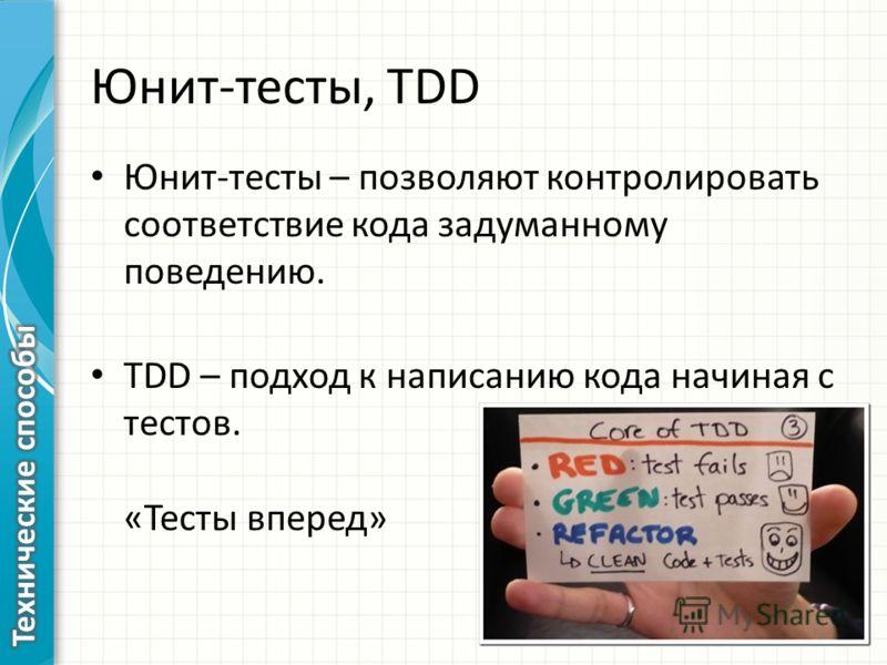 Юнит-тесты, TDD Юнит-тесты – позволяют контролировать соответствие кода задуманному поведению. ТDD – подход к написанию кода начиная с тестов. «Тесты вперед»