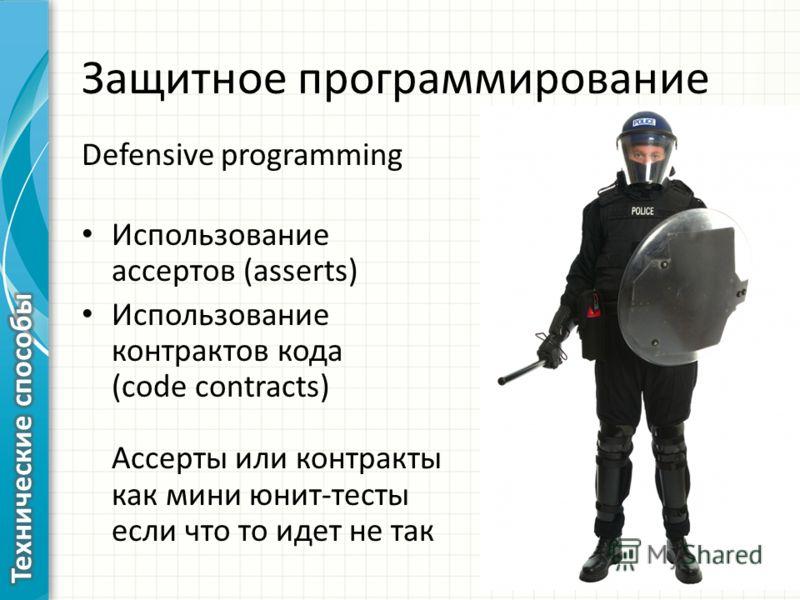 Защитное программирование Defensive programming Использование осетров (asserts) Использование контрактов кода (code contracts) Ассерты или контракты как мини юнит-тесты если что то идет не так