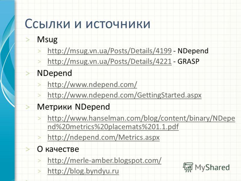 Cсылки и источники