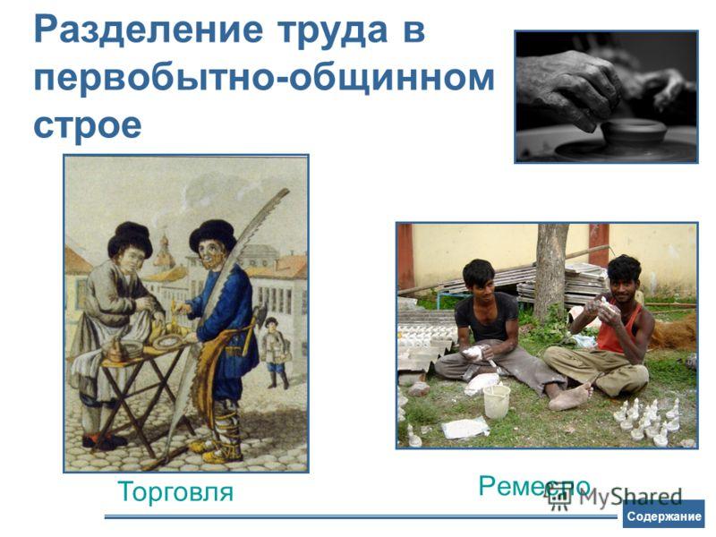 Разделение труда в первобытно-общинном строе Ремесло Торговля Содержание
