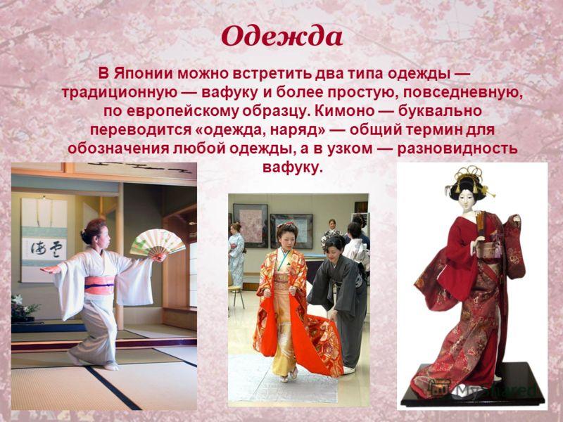 Одежда В Японии можно встретить два типа одежды традиционную вафуку и более простую, повседневную, по европейскому образцу. Кимоно буквально переводится «одежда, наряд» общий термин для обозначения любой одежды, а в узком разновидность вафуку.