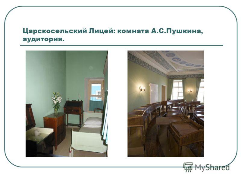 Царскосельский Лицей: комната А.С.Пушкина, аудитория.