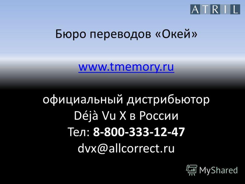 Бюро переводов «Окей» www.tmemory.ru официальный дистрибьютор Déjà Vu X в России Тел: 8-800-333-12-47 dvx@allcorrect.ru www.tmemory.ru