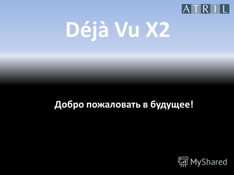Déjà Vu X2 Добро пожаловать в будущее!