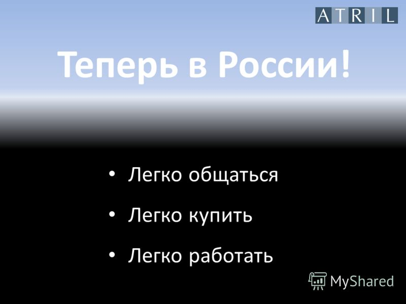 Теперь в России! Легко общаться Легко купить Легко работать