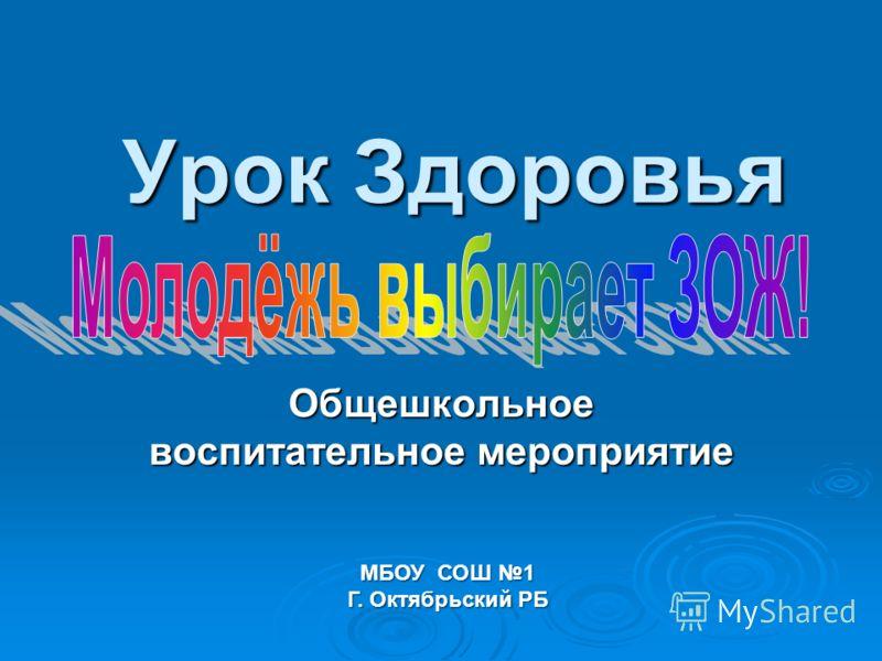 Урок Здоровья Общешкольное воспитательное мероприятие МБОУ СОШ 1 Г. Октябрьский РБ