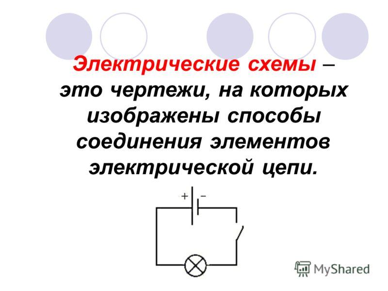Электрические схемы – это чертежи, на которых изображены способы соединения элементов электрической цепи.