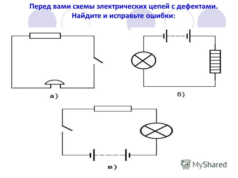 Перед вами схемы электрических цепей с дефектами. Найдите и исправьте ошибки: