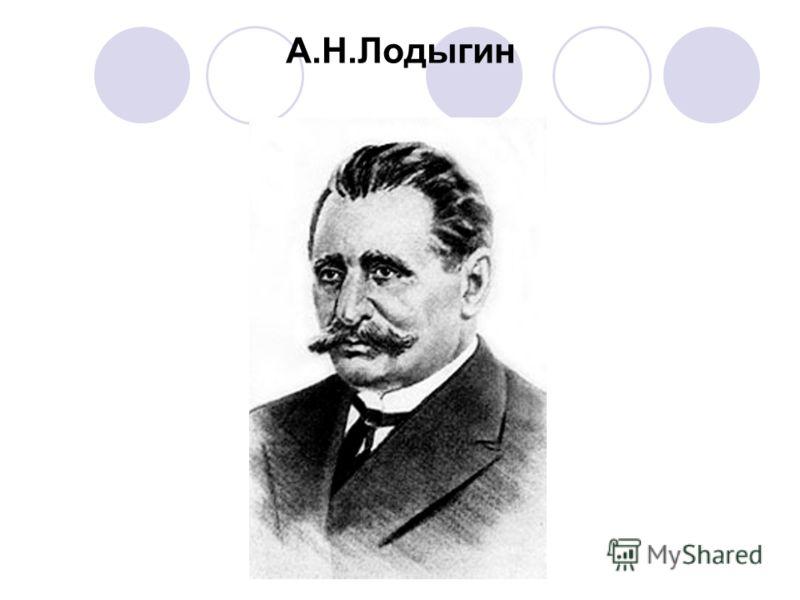 А.Н.Лодыгин
