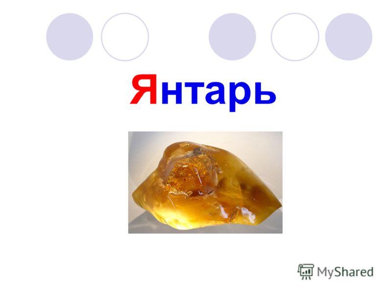 Янтарь