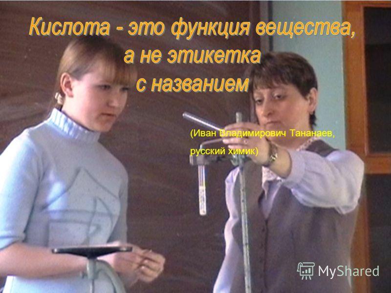 (Иван Владимирович Тананаев, русский химик)