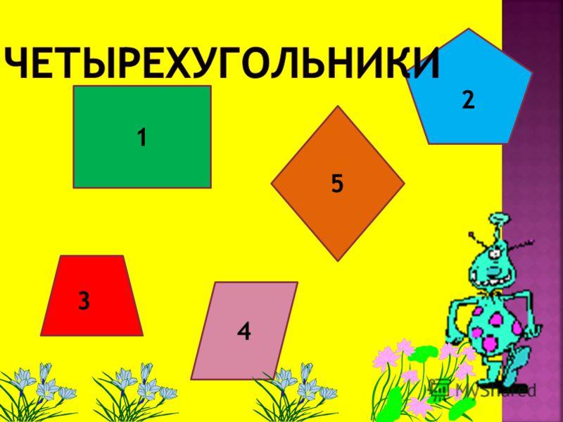 Четырехугольник? Прямоугольник? Квадрат? ?