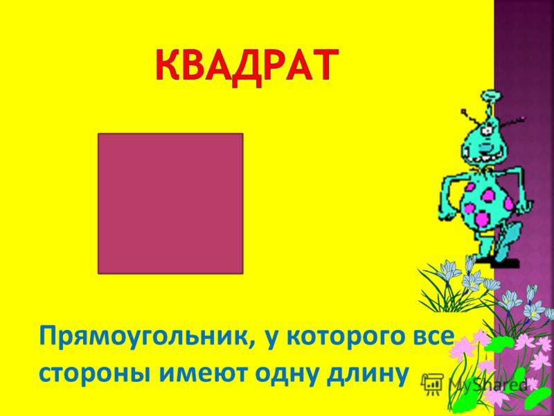 Четырехугольник, у которого все углы прямые