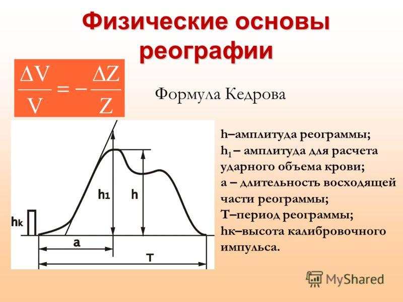 Физические основы реографии Формула Кедрова h–амплитуда реограммы; h 1 – амплитуда для расчета ударного объема крови; а – длительность восходящей части реограммы; Т–период реограммы; hк–высота калибровочного импульса.