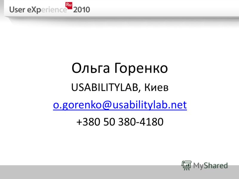 Ольга Горенко USABILITYLAB, Киев o.gorenko@usabilitylab.net +380 50 380-4180