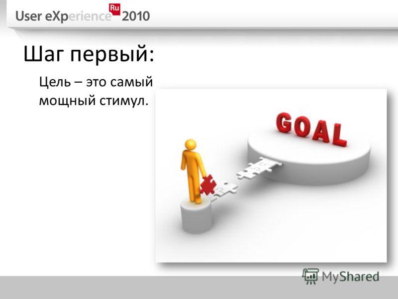 Шаг первый: Цель – это самый мощный стимул.