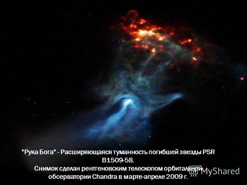 Рука Бога - Расширяющаяся туманность погибшей звезды PSR B1509-58. Снимок сделан рентгеновским телескопом орбитальной обсерватории Chandra в марте-апреле 2009 г.