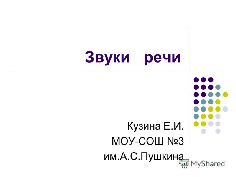 Звуки речи Кузина Е.И. МОУ-СОШ 3 им.А.С.Пушкина