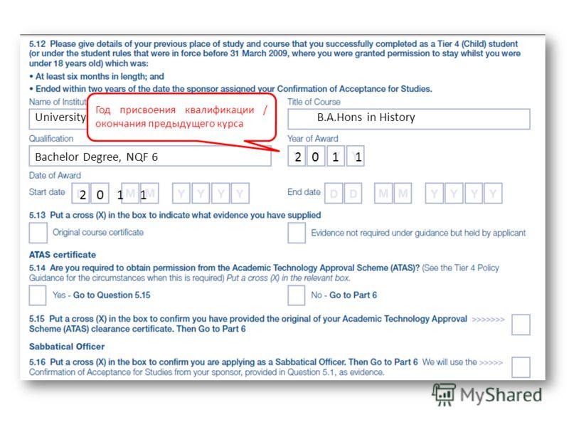 University of Edinburgh Год присвоения квалификации / окончания предыдущего курса B.A.Hons in History Bachelor Degree, NQF 6 2 0 1 1