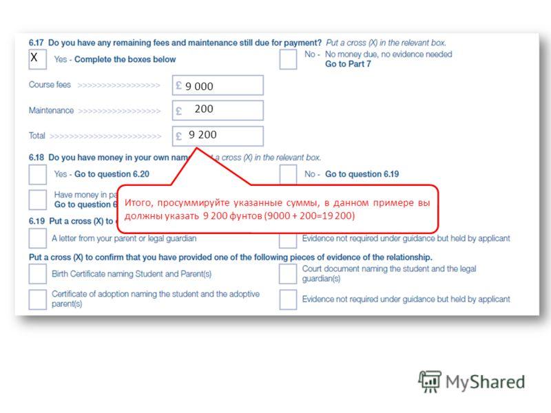 Итого, просуммируйте указанные суммы, в данном примере вы должны указать 9 200 фунтов (9000 + 200=19 200) Х 9 000 200 9 200