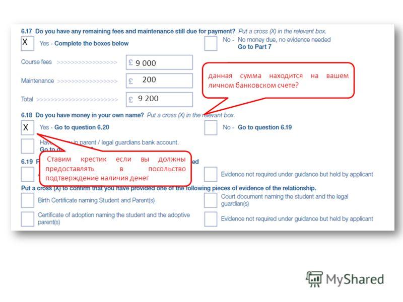 данная сумма находится на вашем личном банковском счете? Х 9 000 200 9 200 Ставим крестик если вы должны предоставлять в посольство подтверждение наличия денег Х