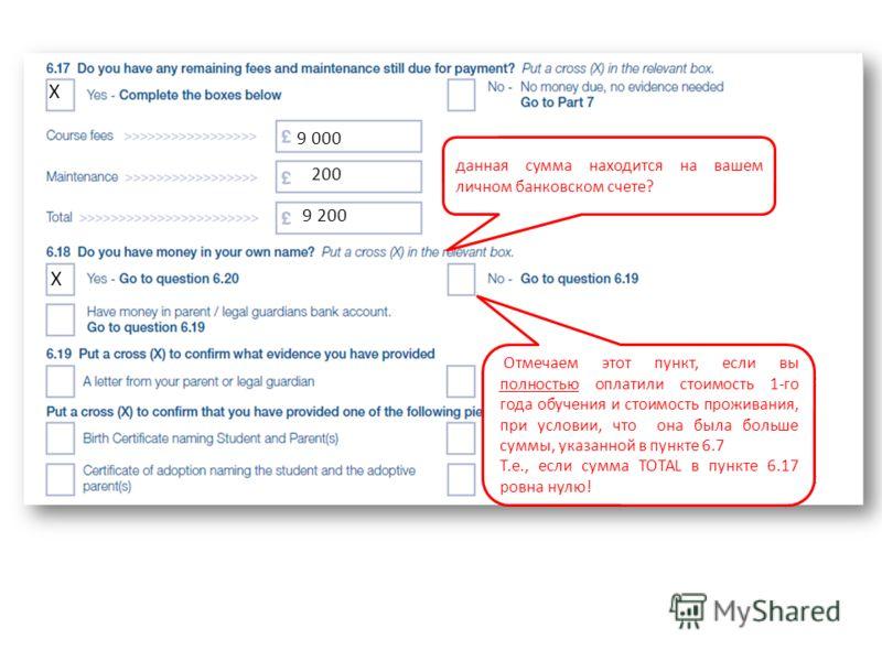 данная сумма находится на вашем личном банковском счете? Х 9 000 200 9 200 Отмечаем этот пункт, если вы полностью оплатили стоимость 1-го года обучения и стоимость проживания, при условии, что она была больше суммы, указанной в пункте 6.7 Т.е., если