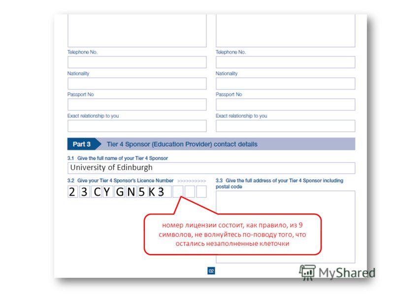 University of Edinburgh 2 3 C Y G N 5 K 3 номер лицензии состоит, как правило, из 9 символов, не волнуйтесь по-поводу того, что остались незаполненные клеточки