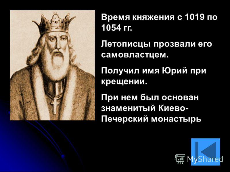 Стал Киевским князем в 1015 году, избавился от соперников - своих братьев Бориса и Глеба. Породнился с польским королем. Народ прозвал его Окаянным.