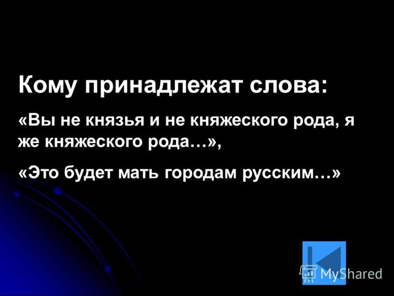 При Ярославе более четко были выработаны правила управления государством. Высшая власть находилась в руках митрополита, он издавал законы, был высшим судьей, он определял отношения в стране. Киевский престол завещался среднему в роду. Остальные сынов