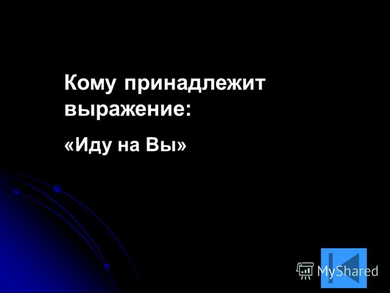 Кому принадлежат слова: «Вы не князья и не княжеского рода, я же княжеского рода…», «Это будет мать городам русским…»
