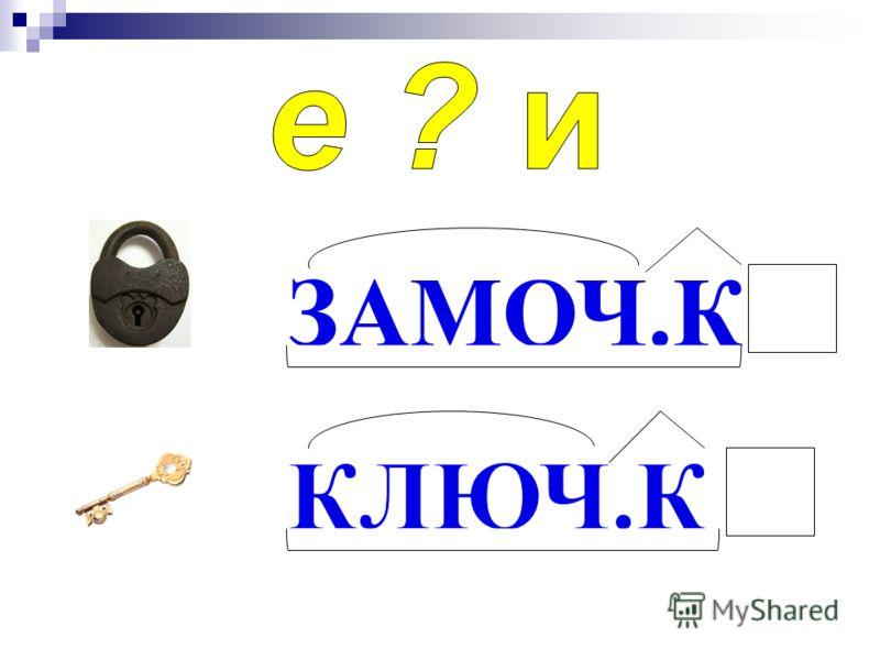 ЗАМОЧ.К