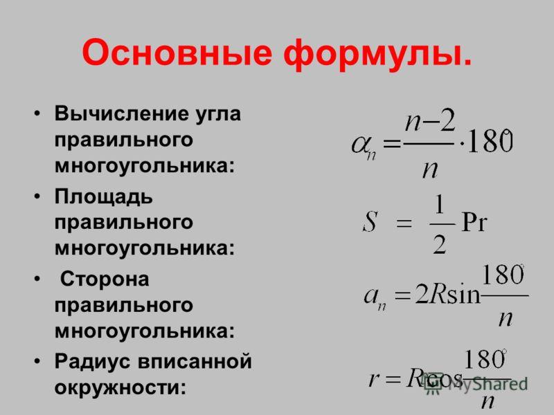 Основные формулы. Вычисление угла правильного многоугольника: Площадь правильного многоугольника: Сторона правильного многоугольника: Радиус вписанной окружности: