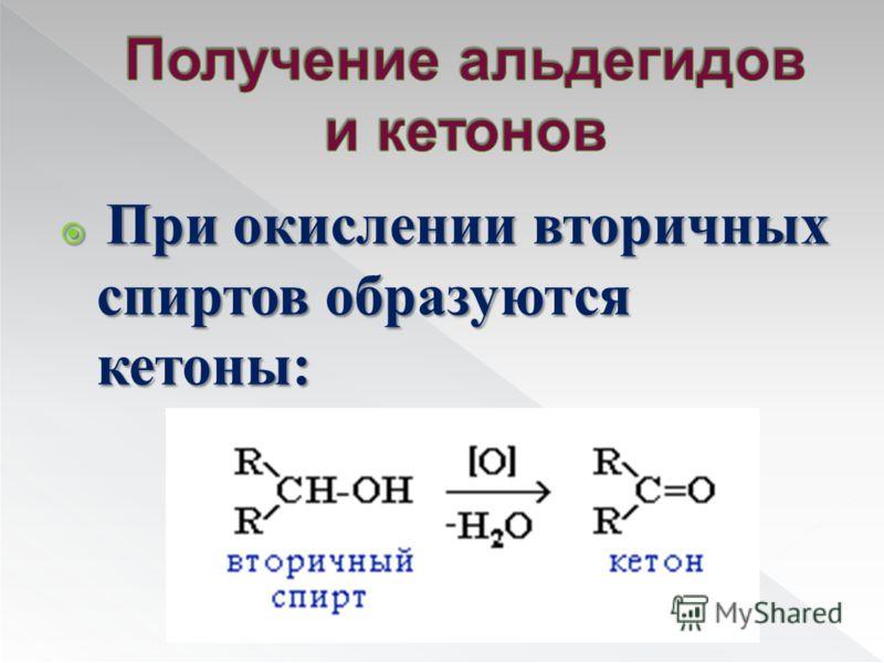 При окислении вторичных спиртов образуются кетоны: При окислении вторичных спиртов образуются кетоны: