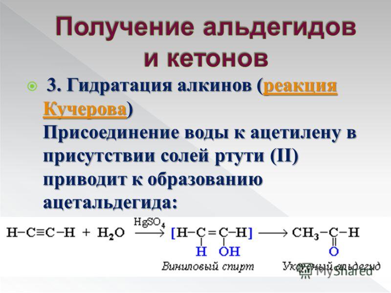 3. Гидратация алкинов (реакция Кучерова) Присоединение воды к ацетилену в присутствии солей ртути (II) приводит к образованию ацетальдегида: реакция Кучеровареакция Кучерова