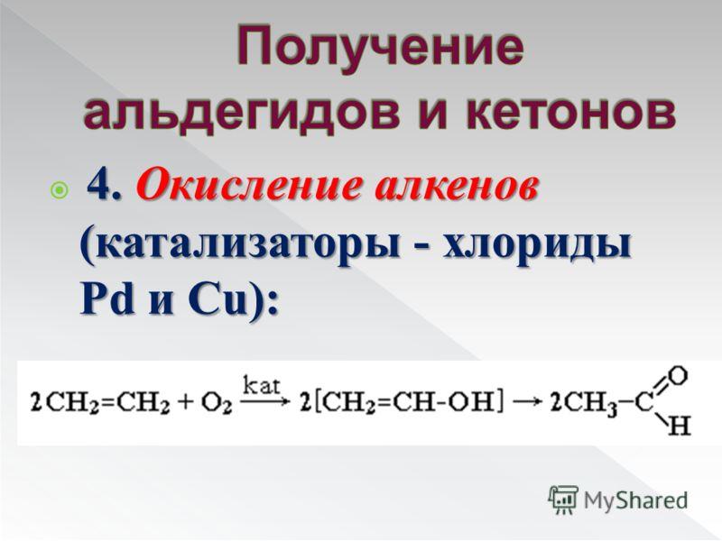 4. Окисление алкенов (катализаторы - хлориды Pd и Cu):