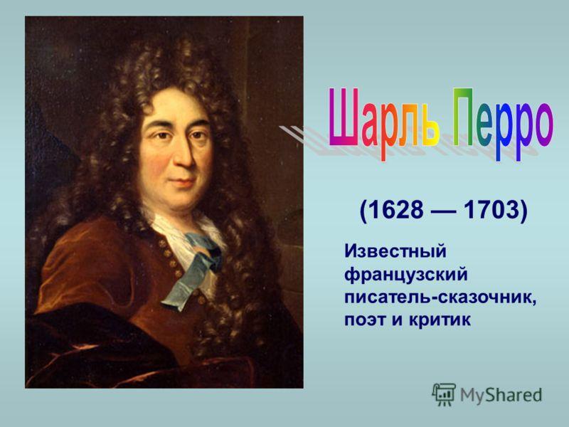 (1628 1703) Известный французский писатель-сказочник, поэт и критик