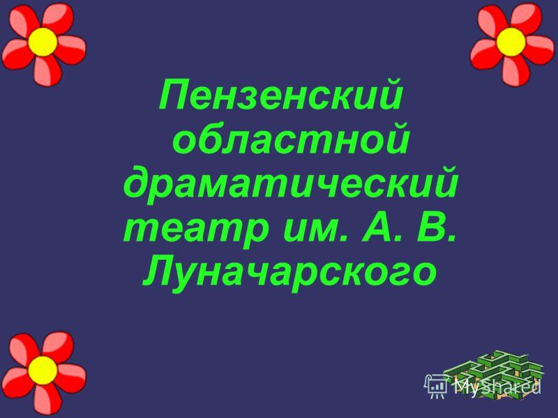 Пензенский областной драматический театр им. А. В. Луначарского