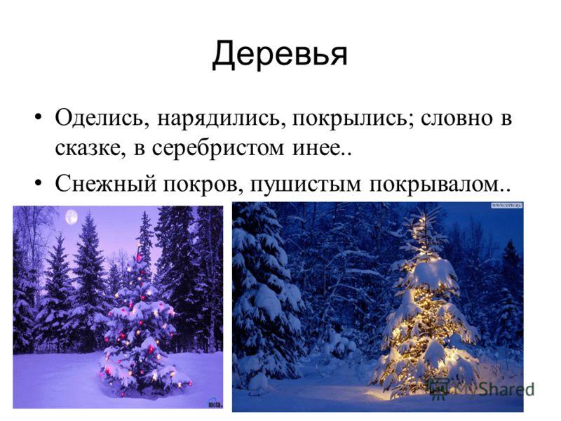 Деревья Оделись, нарядились, покрылись ; словно в сказке, в серебристом инее.. Снежный покров, пушистым покрывалом..