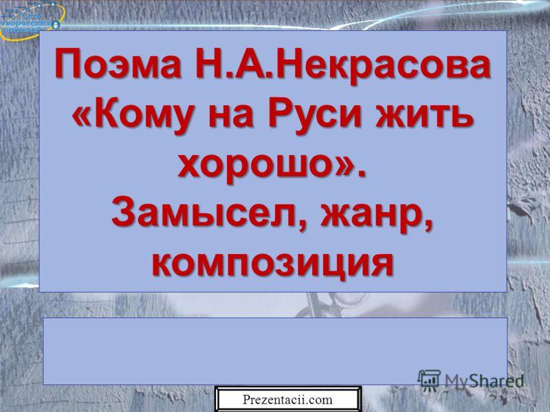 Поэма Н.А.Некрасова «Кому на Руси жить хорошо». Замысел, жанр, композиция Prezentacii.com