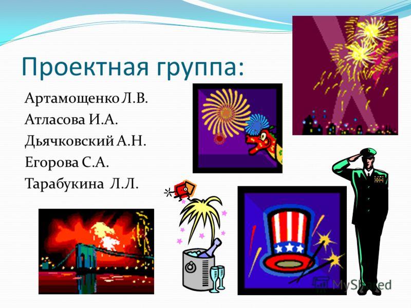 Проектная группа: Артамощенко Л.В. Атласова И.А. Дьячковский А.Н. Егорова С.А. Тарабукина Л.Л.